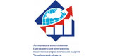 Russian Managers� Association for Presidential Civil Service Program Alumni of Chelyabinsk region